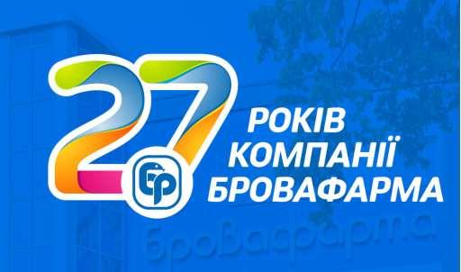 27 років компанії БРОВАФАРМА