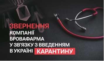 Звернення компанії у зв'язку з введенням в Україні карантину