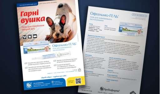 Офтальмо-гель, домашні тварини - флаєр