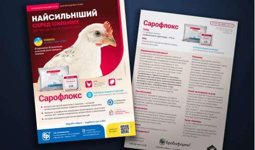 Сарофлокс, птахівництво - флаєр