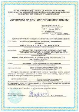 Сертифікат на систему управління якістю 1