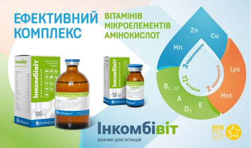 Інкомбівіт — ефективний комплекс жиро- та водорозчинних вітамінів,  мікроелементів та амінокислот