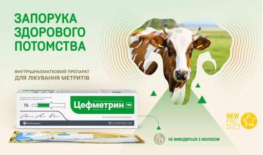 Цефметрин — запорука здорового потомства корів