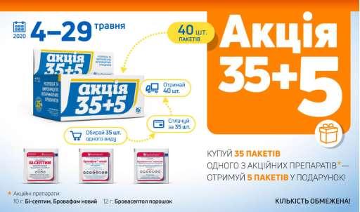Акція 35+5: купуй 35 пакетів (тріплекс) — отримуй ще 5 безкоштовно!