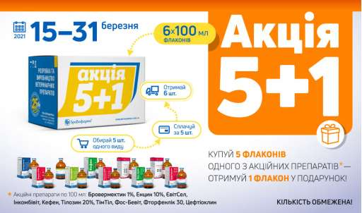 Акція 5+1: купуй 5 флаконів — отримуй ще 1 безкоштовно!